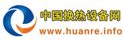 中国换热ag国际厅官网|官网网