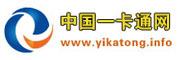 中国一卡通网