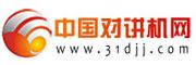 中国对讲机网