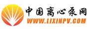中国离心泵网
