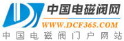 中国电磁阀网