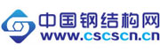 中国钢结构网