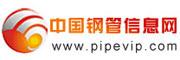 中国钢管信息网