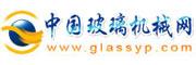 中国玻璃机械网