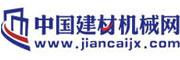 中国建材机械网