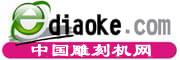 中国雕刻机网