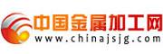 中国金属加工网