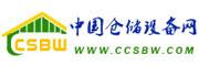 中国仓储365bet体育在线导航_365bet游戏_365bet足球官网网