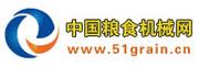 中国粮食机械网