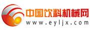中国饮料机械网