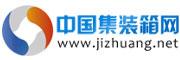 中国集装箱网