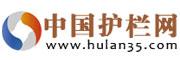 中国护栏网