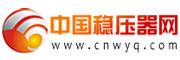 中国稳压器网