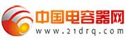 中国电容器网